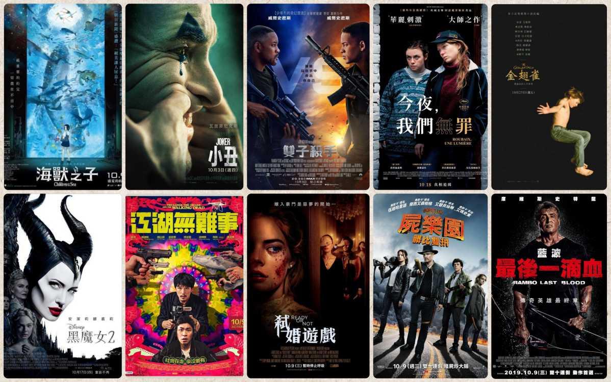 【電影推薦】2019年10月有哪些好電影即將上映? - 如履的電影筆記