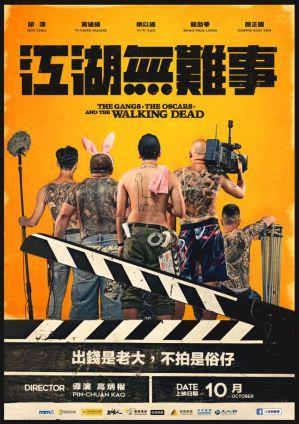 【影評】《江湖無難事》電影與活屍的荒謬結合