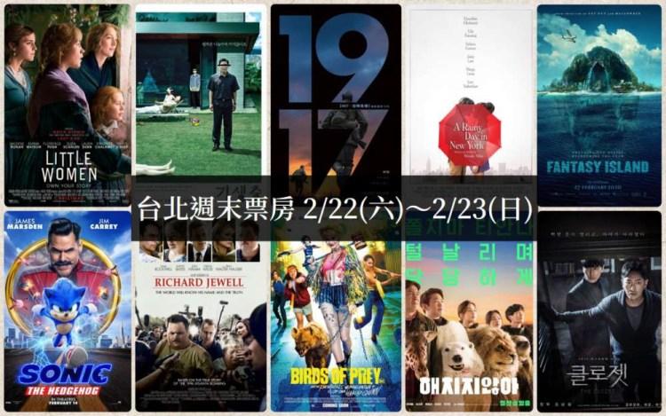 【電影票房】2020台北週末票房 2/22(六)~2/23(日)+影評