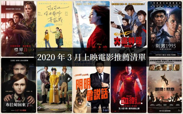 【電影推薦】2020年3月有哪些好電影上映?影評與劇情