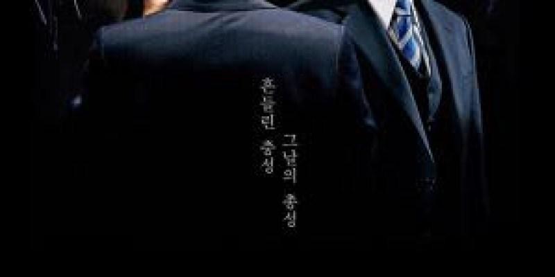 【影評】《南山的部長們》真實事件改編電影的最大價值
