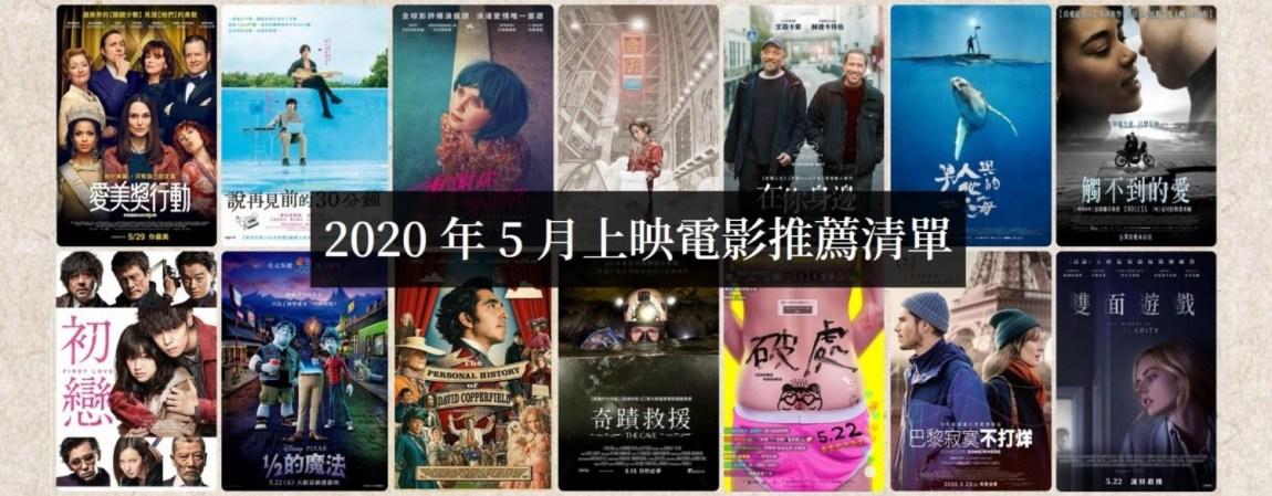 【電影推薦】2020年5月上映的優質好電影,影評劇情整理