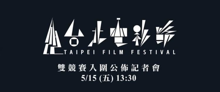 【獎項】2020第22屆台北電影獎-入圍得獎名單