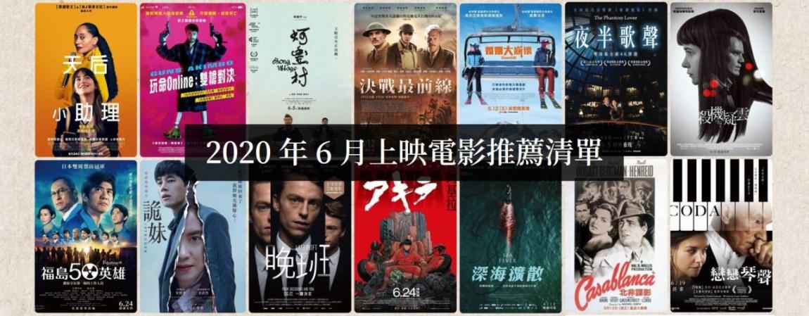 【電影推薦】2020年6月有那些好電影上映?影評劇情整理