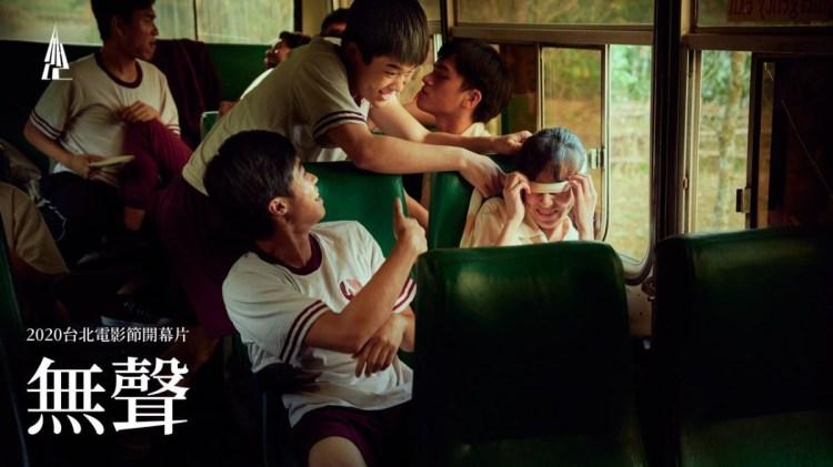 【影評】《無聲》現實遠比電影可怕的台灣版熔爐