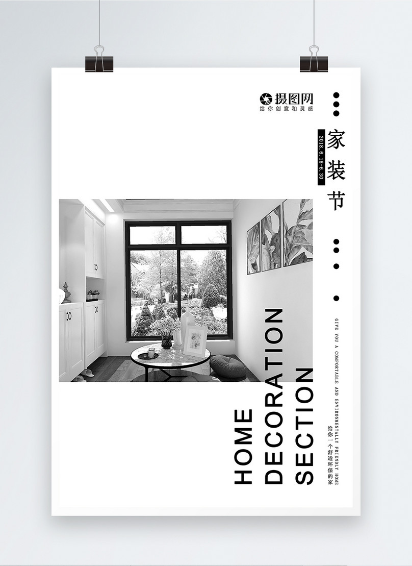 interior design and decoration posters