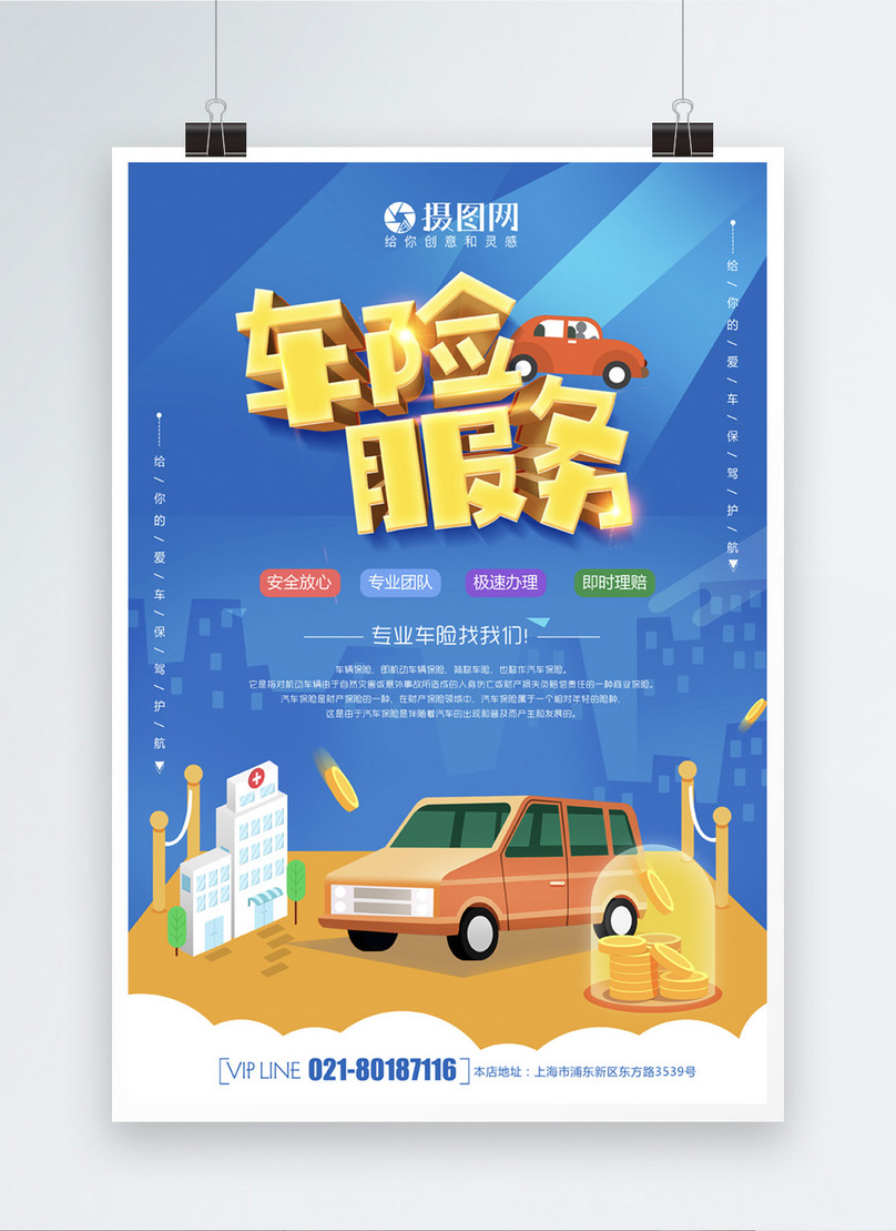 07/11/2019· car insurance card template download : Car Insurance Service Poster Template Image Picture Free Download 400768440 Lovepik Com