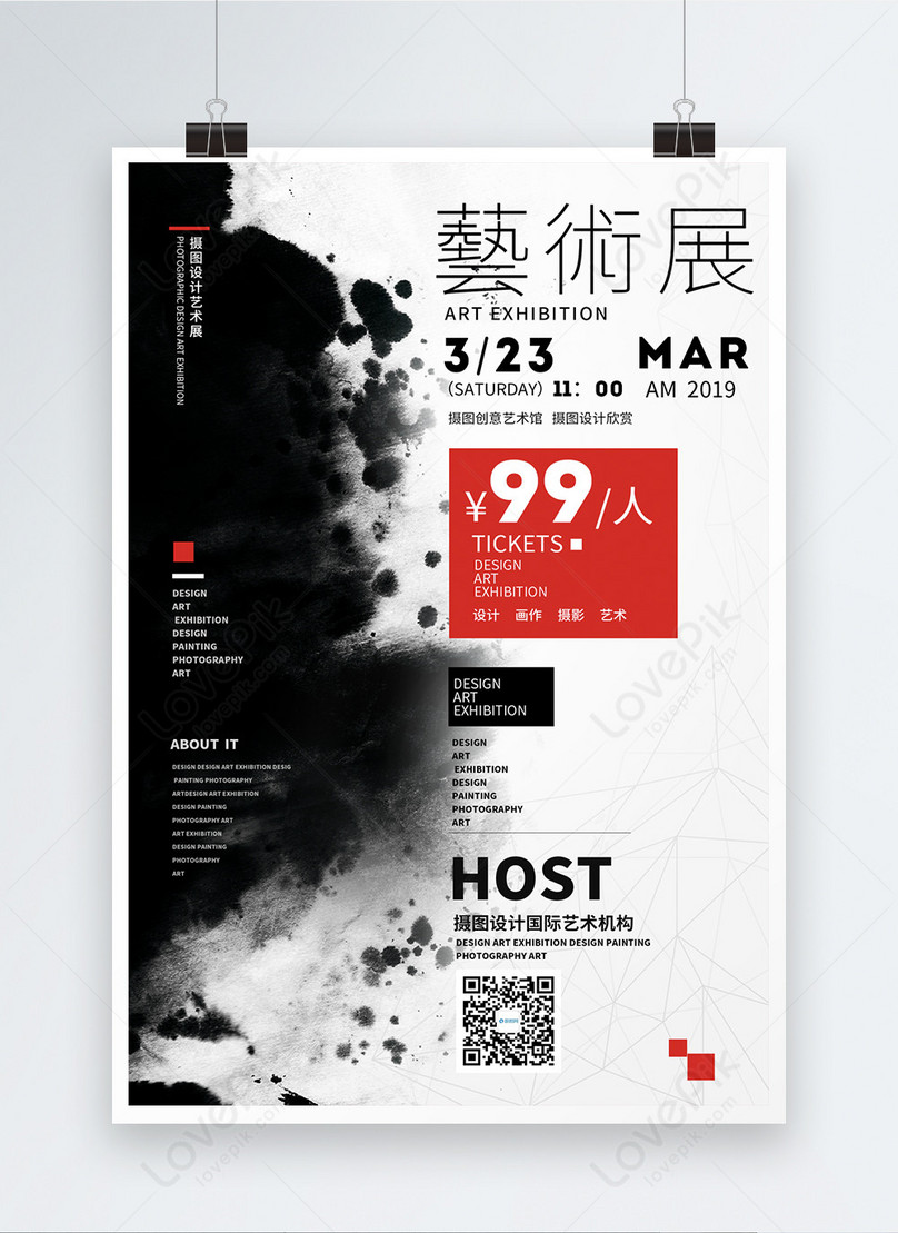 simple art design exhibition poster