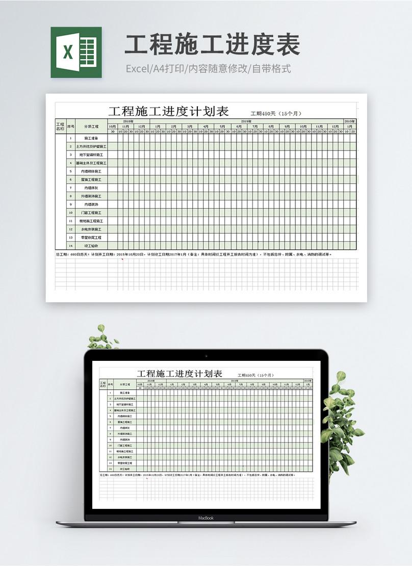 工程施工進度表 excel表格   xls 模板編號400139644   zh.lovepik.com 表格下載