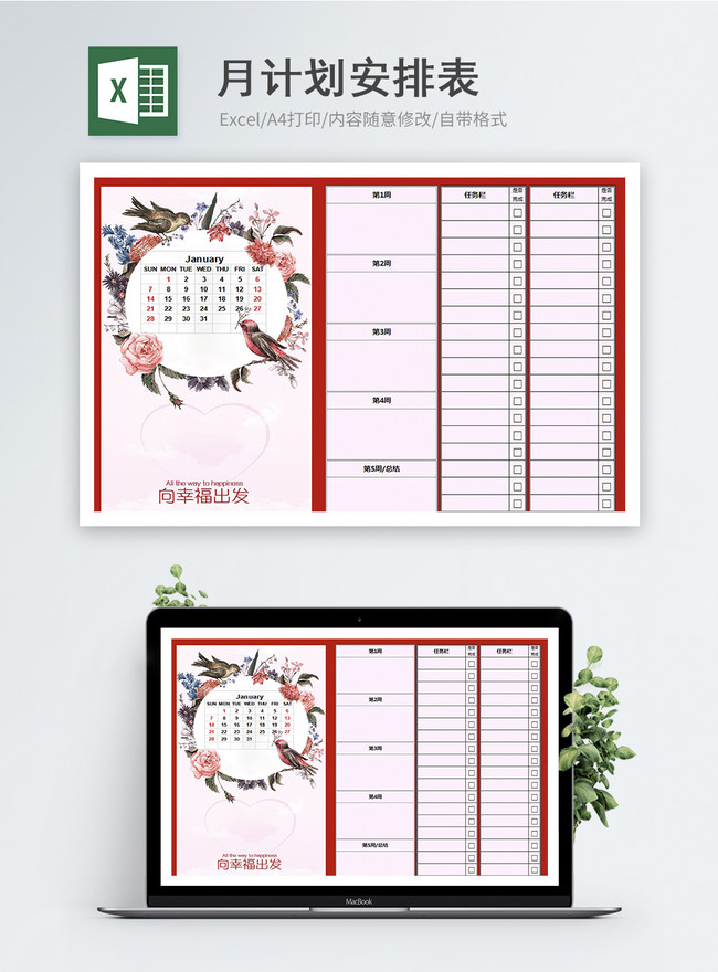 Performance plan that focus on results achieved, contain at least one element that is aligned with organizational goals, and are in place within 30 calendar days of the beginning of the appraisal period. Monthly Plan Schedule Excel Template Excel Templete Free Download File 400150465 Lovepik Office Document