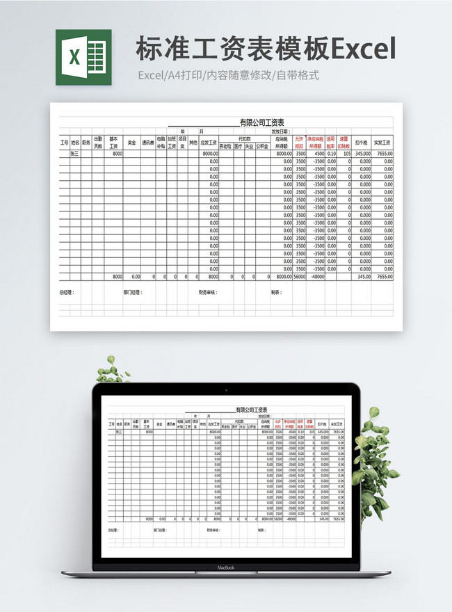 Here are the payroll templates that will help you avoid problems and. Standard Payroll Template Excel Template Excel Templete Free Download File 400159778 Lovepik Office Document