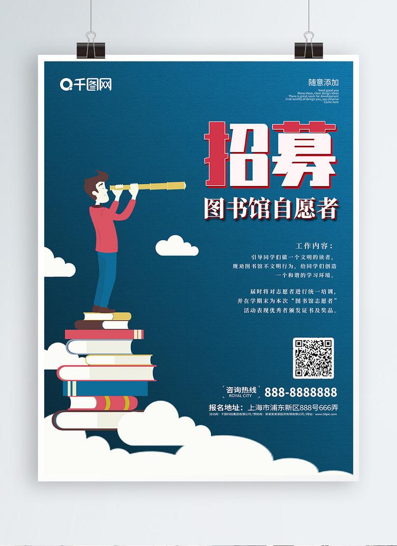 library volunteer recruitment poster