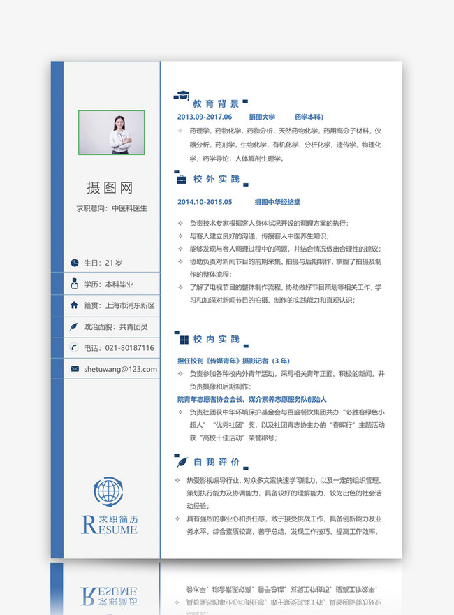 Medical representative resume examples & Department Of Traditional Chinese Medicine Doctors Resume Templ Word Template Word Free Download 400115385 Doc File Lovepik Com