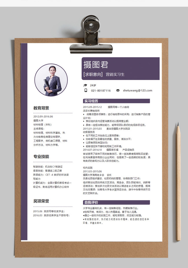 You can also find some of the. Marketing Resume Template Word Template Word Free Download 400138728 Docx File Lovepik Com