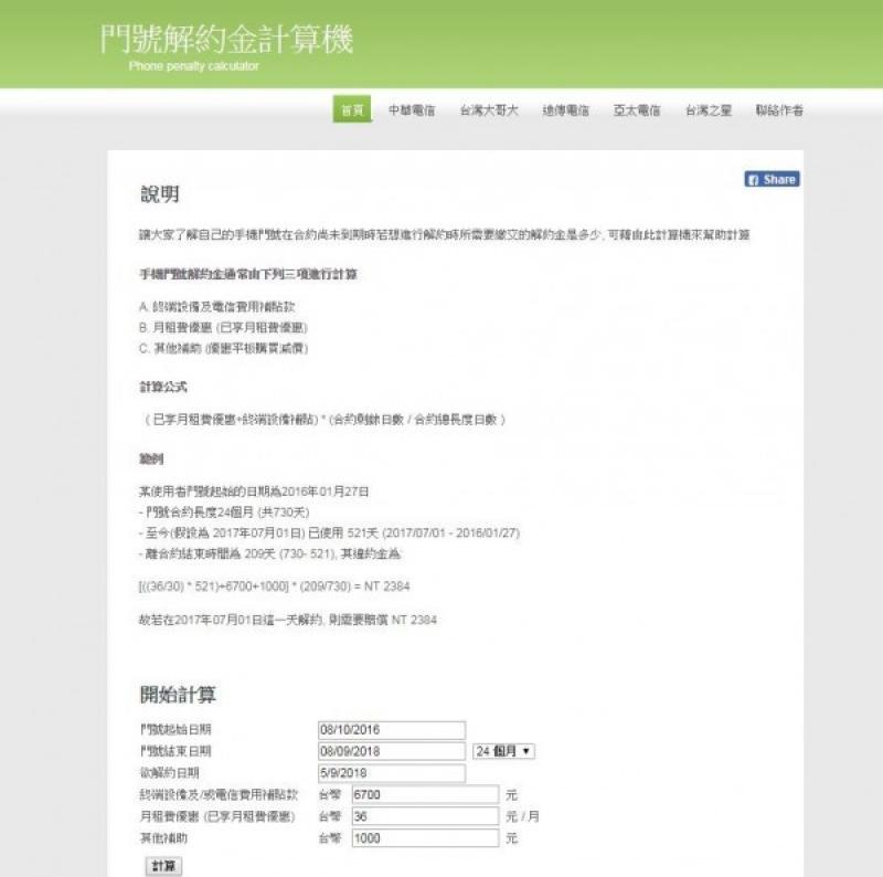 解約換中華499吃到飽 這網頁幫你試算違約金 | 自由電子報 3C科技