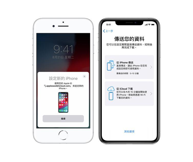 果粉換新機看過來!舊 iPhone 手機資料搬家用「這 2 招」輕鬆搞定!   自由電子報 3C科技