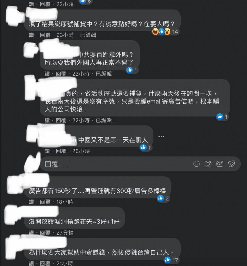 獨家》愛奇藝狂下廣告搏臺人聲援 民眾控送30天序號竟「要補貨」 - 自由財經