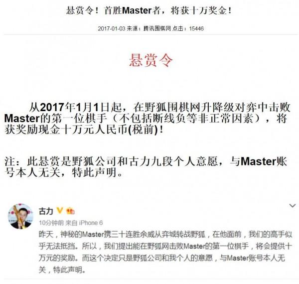 神秘「Master」維持不敗 圍棋界懸賞徵高手 - 國際 - 自由時報電子報