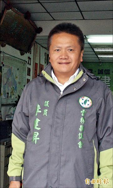 藍綠拚議長 沈宗隆對決李建昇 - 地方 - 自由時報電子報