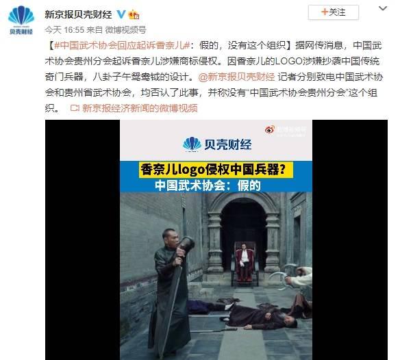 中國武術協會和貴州省武術協會都否認此事,並稱「沒有中國武術協會貴州分會」這個組織。(圖翻攝自新京報貝殼財經微博)
