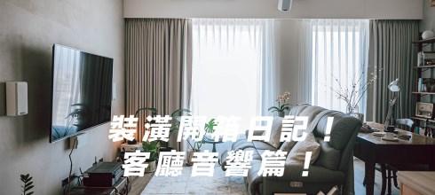 室內設計【裝潢開箱日記3】客廳音響電視櫃篇!La-Z-Boy沙發、丹麥MK音響家庭劇院和Sony電視打造夢想的起居室!