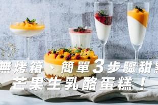 食譜做法【芒果生乳酪蛋糕】免烤箱、無吉利丁也可以做的超簡單3步驟成功率高夏日甜點!