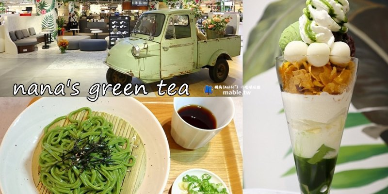 高雄下午茶┃nana's green tea:日本東京自由之丘的抹茶名店,漢神巨蛋5樓南部唯一登場
