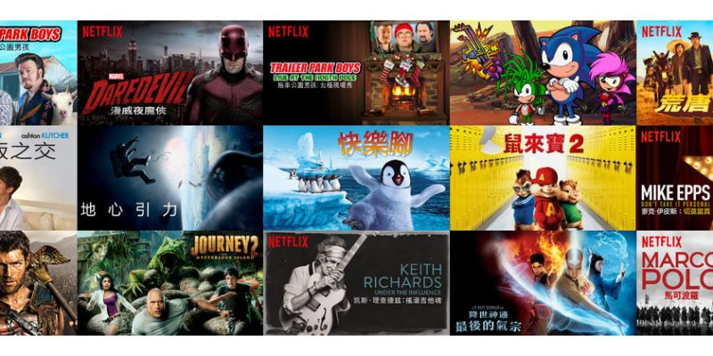 Netflix 正式上線,教你如何享受視覺影音感受!