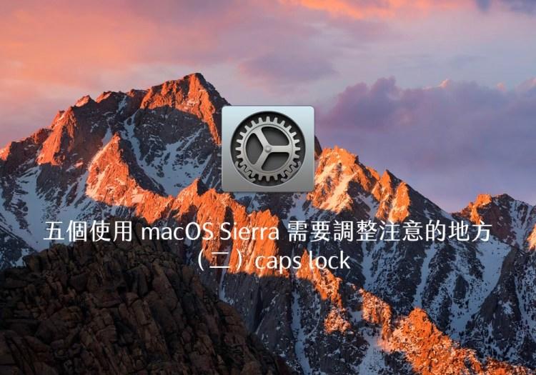 別煩惱新系統不習慣!五個使用 macOS Sierra 需要調整注意的地方(二)