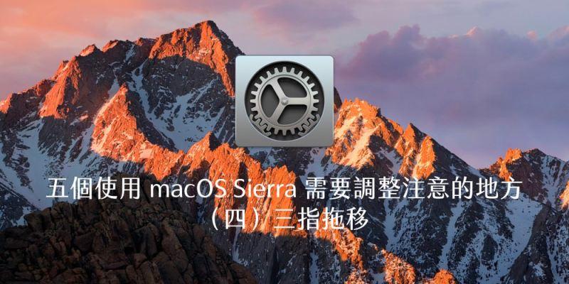 別煩惱新系統不習慣!五個使用 macOS Sierra 需要調整注意的地方(四)