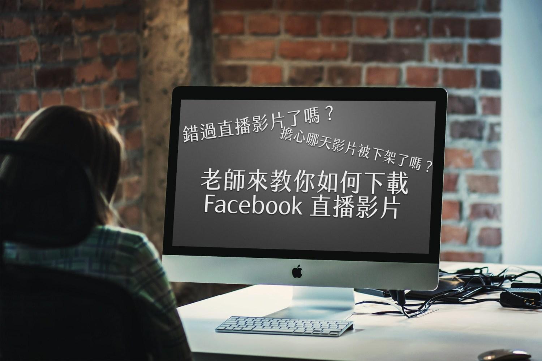用 Safari 下載 Facebook 直播影片,免安裝軟體兩步驟就可以完成