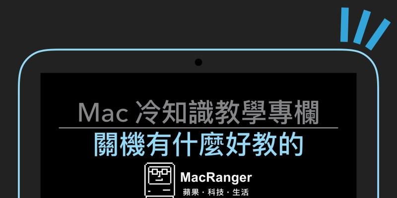無腦但非常實用的 Mac 關機 教學,你可以更快更流暢