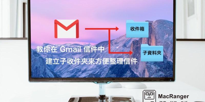 Mac 新增建立 Gmail 收件箱 子資料夾