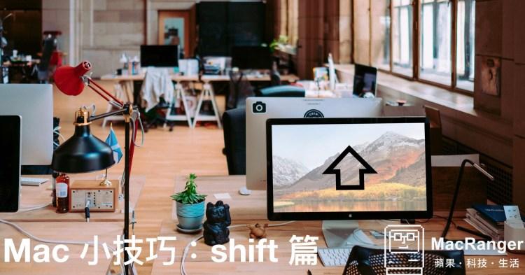 shift 秘技小技巧:不是只有大小寫切換的功能而已