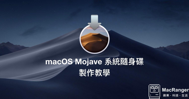 macOS Mojave 正式上線,第一件事情當然是製做系統隨身碟