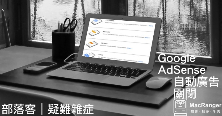 Google AdSense 自動廣告 關閉,讓網站看起來更乾淨一些