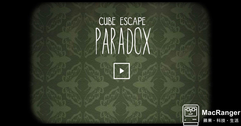 Cube Escape : Paradox 第一章成就攻略以及隱藏結局