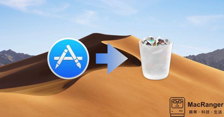 移除 Mac 已安裝的 App 應用程式,用 AppCleaner 徹底移除