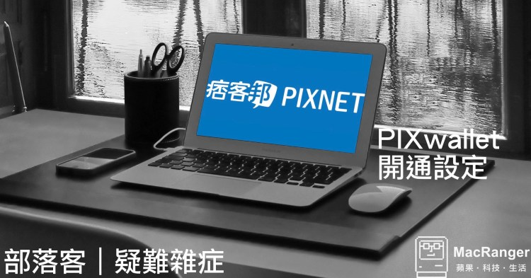 PIXwallet 錢包帳戶開通教學,痞客邦廣告收益 2/25 正式上線