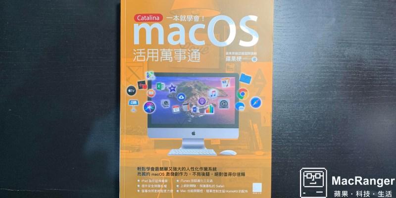 macOS 活用萬事通:Catalina 一本就學會 新書推薦