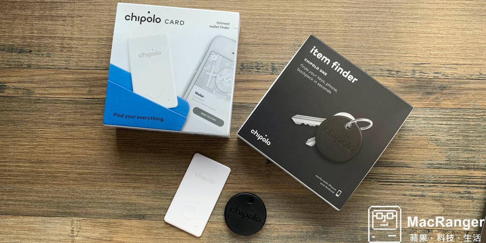 Chipolo 防丟器,用藍牙定位並發出響聲讓你快速找到