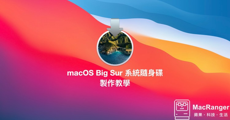 macOS Big Sur 系統隨身碟 製作,乾淨升級必備工具