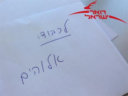 Image result for מכתב לכותל