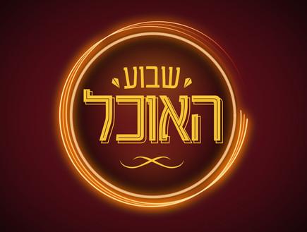 שבוע האוכל של ישראל