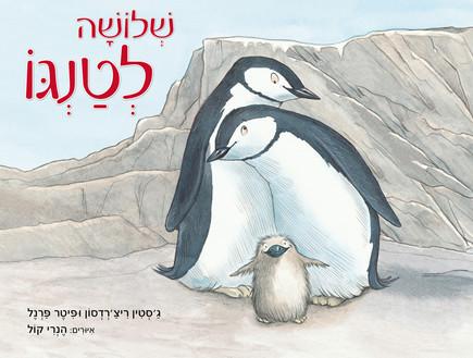 תוצאת תמונה עבור הורות חד מינית בישראל