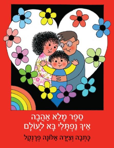 """ספרי """"איך באים ילדים לעולם"""" - מאירה ברנע"""