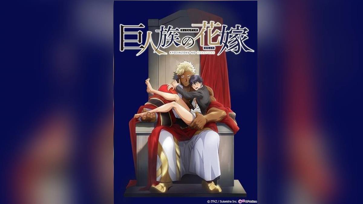 異世界最萌身高差!BL裏番《巨人族的花嫁》7月開播|男言之癮