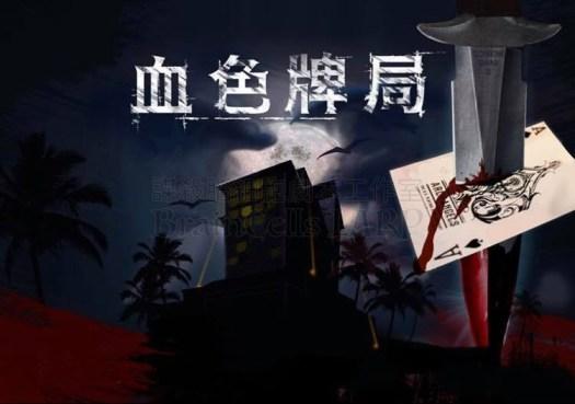 宇教泥樂-劇本殺-血色牌局