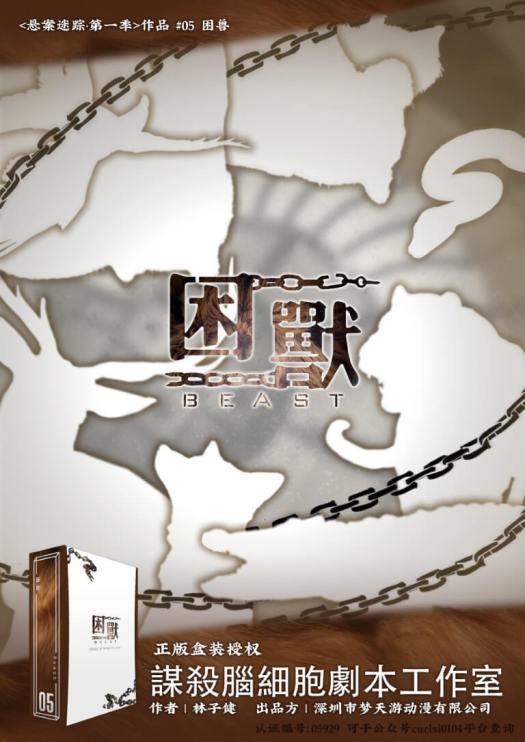 宇教泥樂-劇本殺-困獸