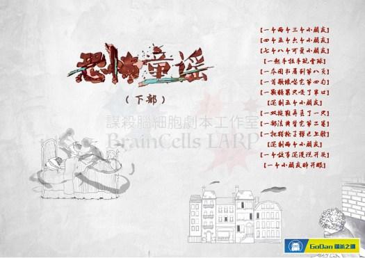 宇教泥樂-劇本殺-恐怖童謠-下